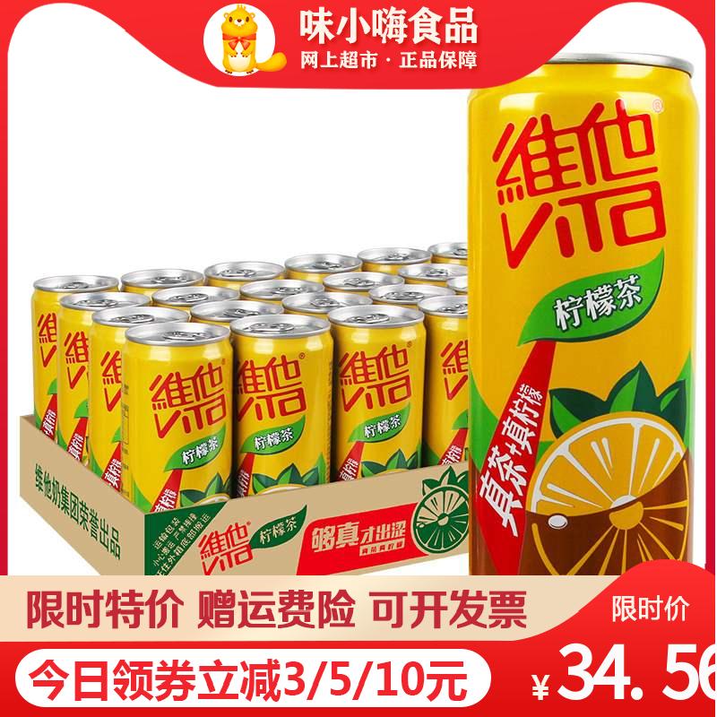【新日期】维他柠檬茶310ml*24罐整箱 矮罐/细长罐维他奶柠檬茶饮