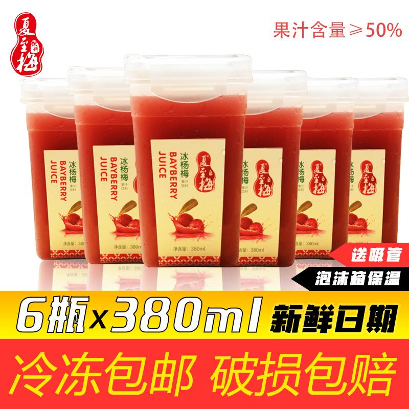 夏至梅冰杨梅汁380ML*6瓶网红饮料新鲜果蔬汁饮料果汁饮品酸梅汤