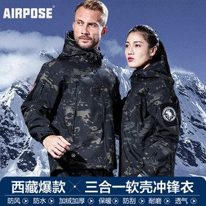 Outdoor men and women three-in-one tide brand windproof waterproof plus velvet thick soft shell ski camouflage climbing clothing