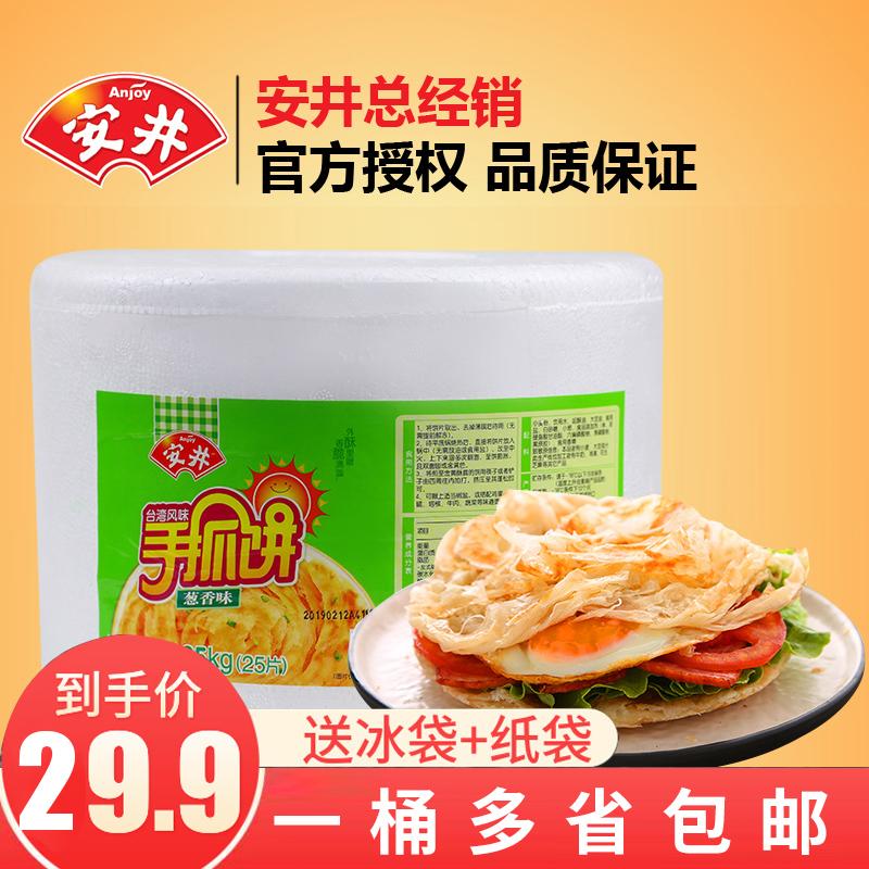 安井葱香味手抓饼家庭装 速食健康学生早餐饼速冻面点包邮约25片