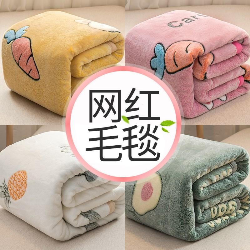 珊瑚绒毯子冬季法兰绒毛毯加厚保暖床单人宿舍学生空调午睡小被子