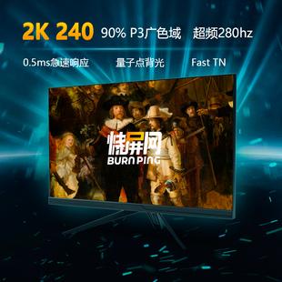 宏夏27英寸2k240hz显示器0.5ms响应友达M270DTN02.7TN之王HDR屏幕