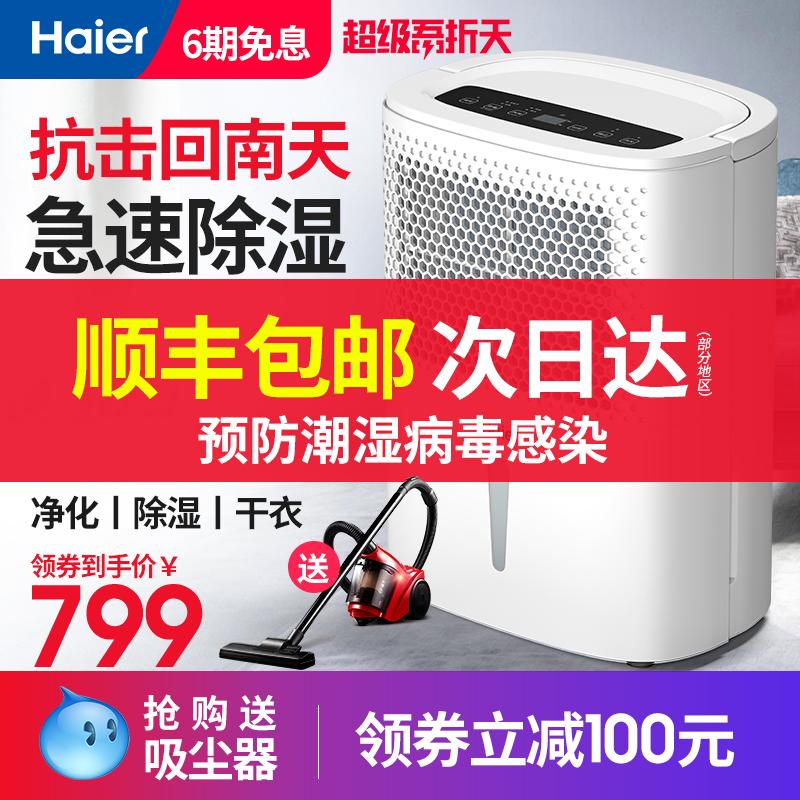 海尔除湿机家用小型地下室抽湿机静音房间卧室空气吸湿器DE12DU1