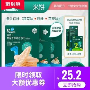 儿童零食 泰国香米原味/蔬菜味米饼 儿童磨牙饼干50g(12袋)