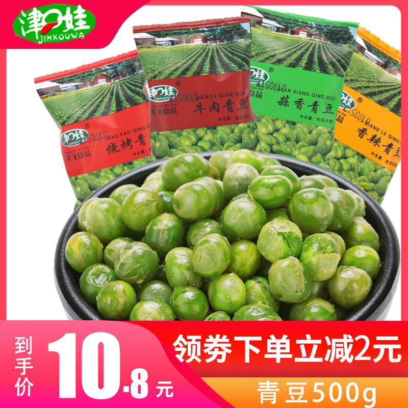【津口娃青豆】坚果炒货散装蒜香牛肉多口味青豌豆小零食包装批发