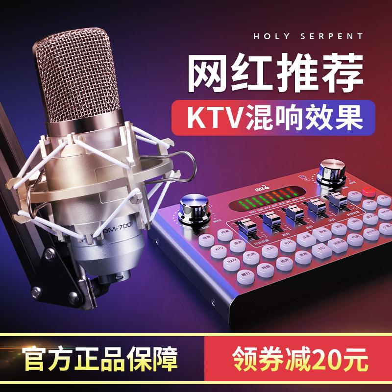 直播设备全套声卡唱歌手机专用抖音主播网红电脑台式通用录音话筒专业全民K歌麦克风电容麦神器装备套装家用