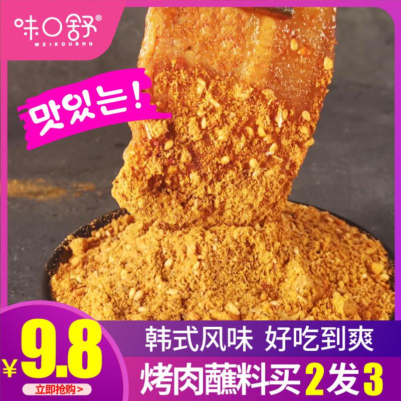 韩式烤肉蘸料韩国烤肉料秘制烧烤调料干料东北烤肉粉蘸料撒料干碟
