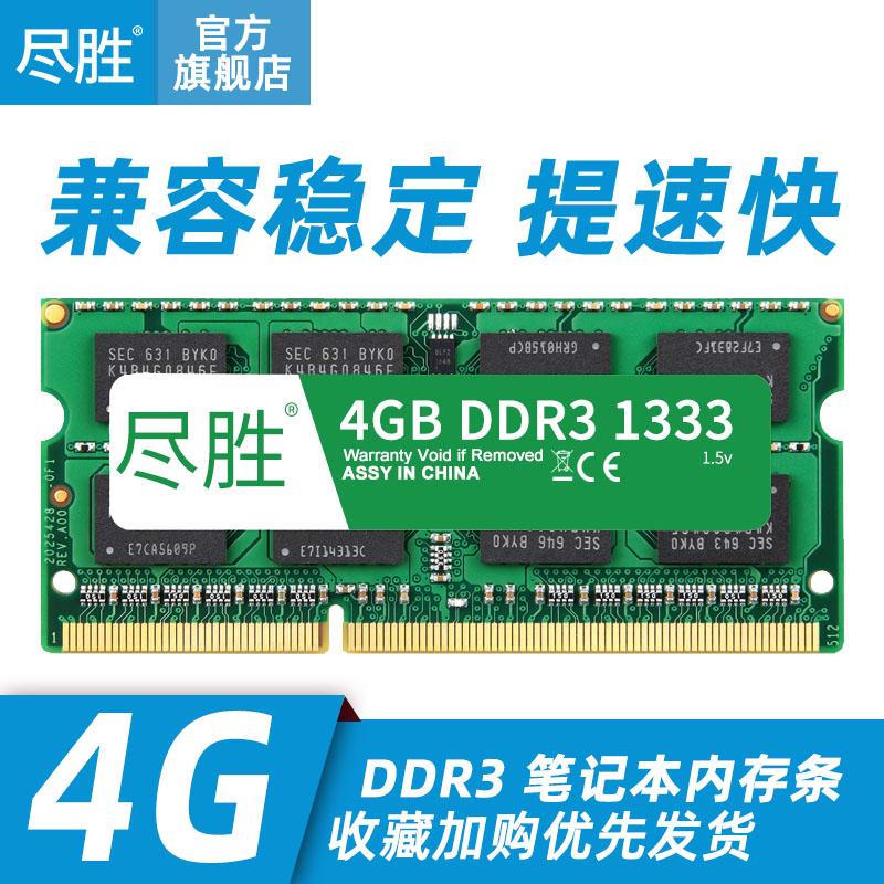 尽胜DDR3 1333 4G笔记本内存条标压1.5v手提电脑双通道8G运行提速