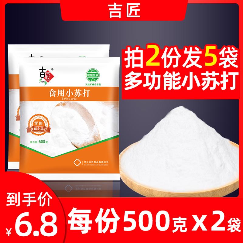 买1送1 食用小苏打粉美白清洁去污衣服牙齿家用多功能食品级厨房