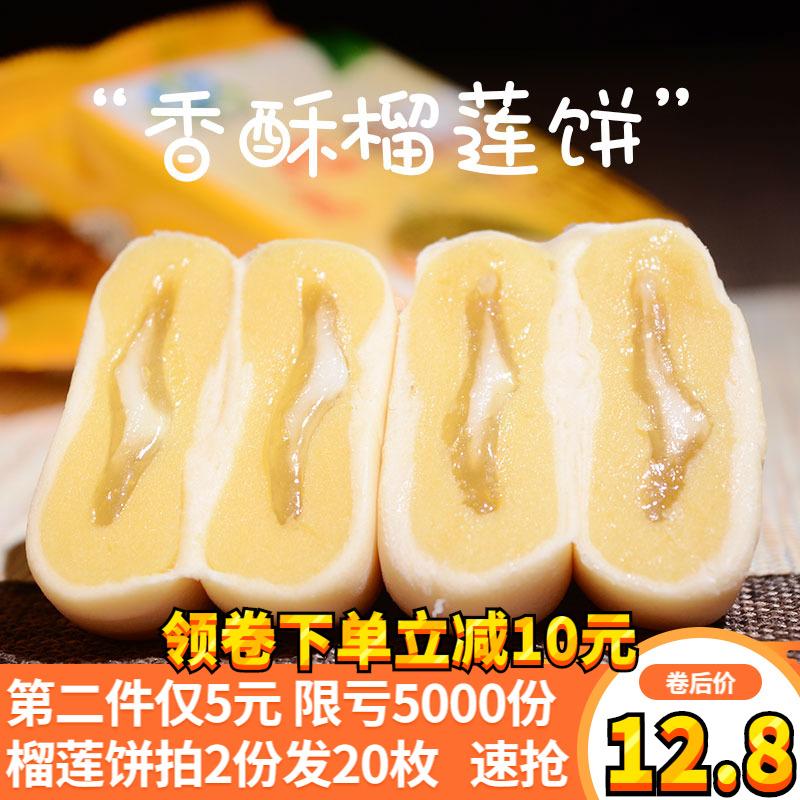 榴莲饼10枚猫山王榴莲饼榴莲酥流心爆浆榴莲饼批发鲜花饼云南特产