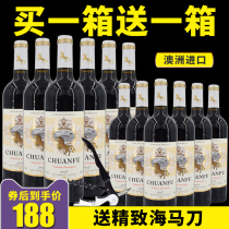 川富干紅葡萄酒紅酒整箱裝進口買一箱送一箱送海馬刃