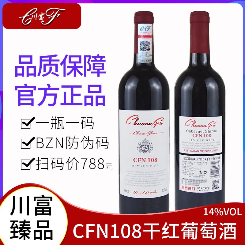 川富臻品CFN108双支装红酒2支装14度干红葡萄酒BZN防伪码一瓶一码图片