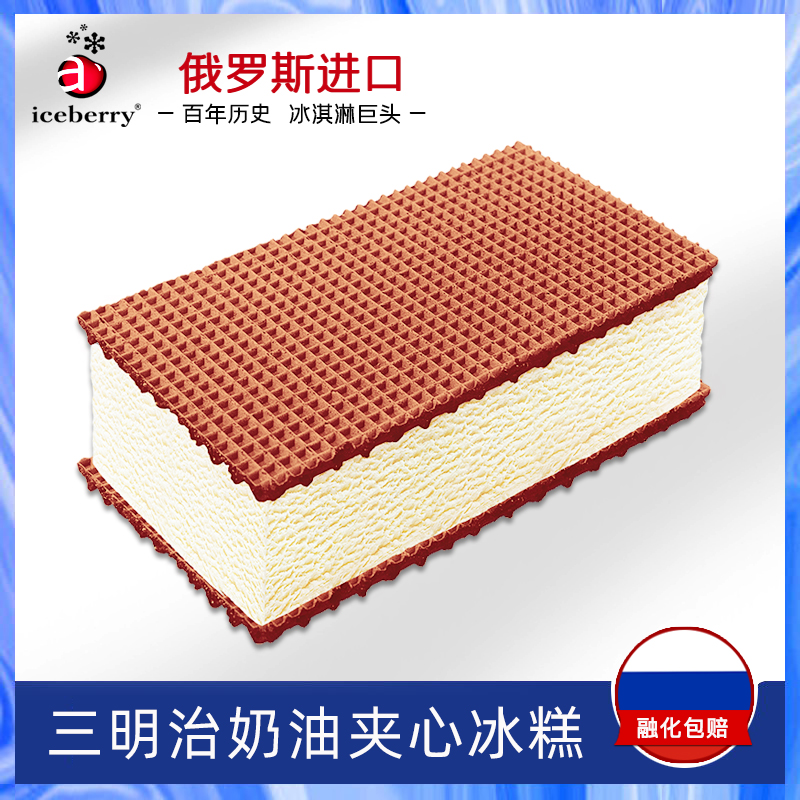 iceberry俄罗斯进口网红冰淇淋三明治夹心冰糕冰激凌华夫饼干10盒