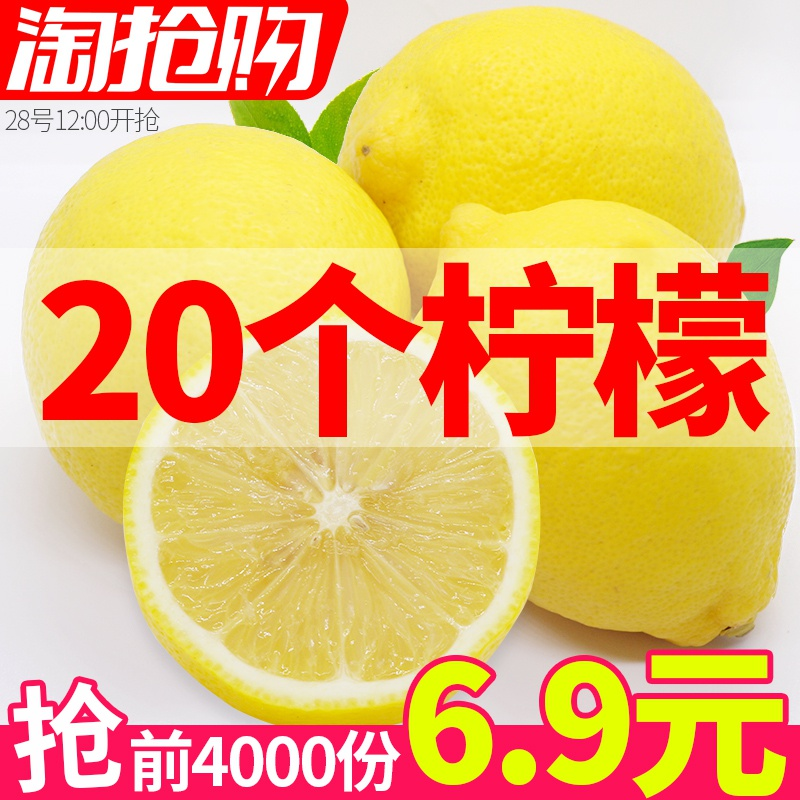20个安岳黄柠檬新鲜皮薄多汁包邮一二级青香大应当季水果非小金桔