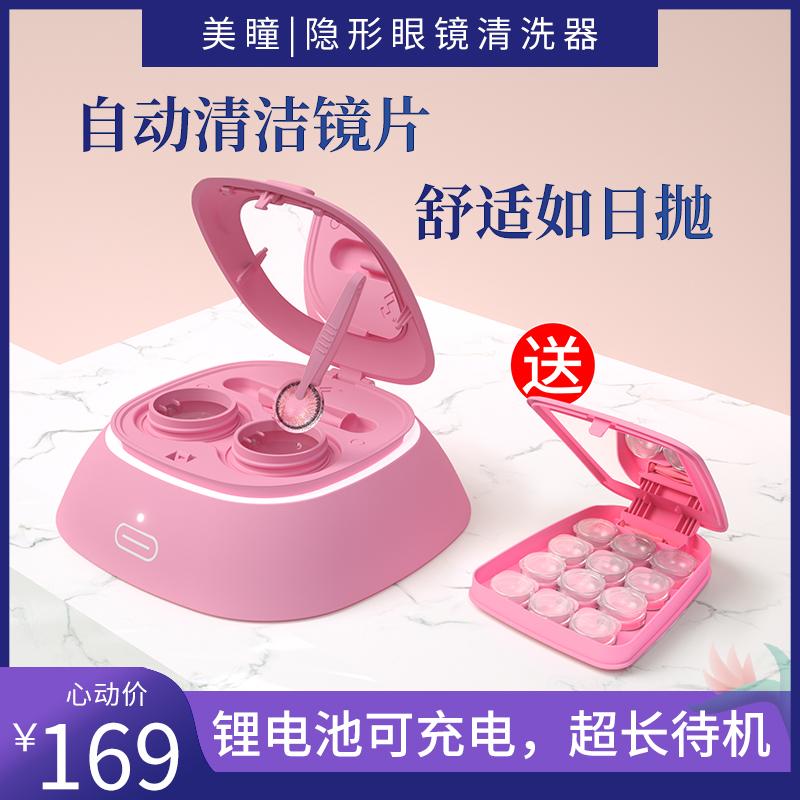 3N还原仪4代隐形眼镜清洗器美瞳盒子便携自动清洁电动少女可爱ins