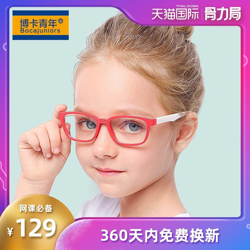 儿童防蓝光眼镜防辐射日本电脑护目眼镜框防近视孩子网课首选眼镜