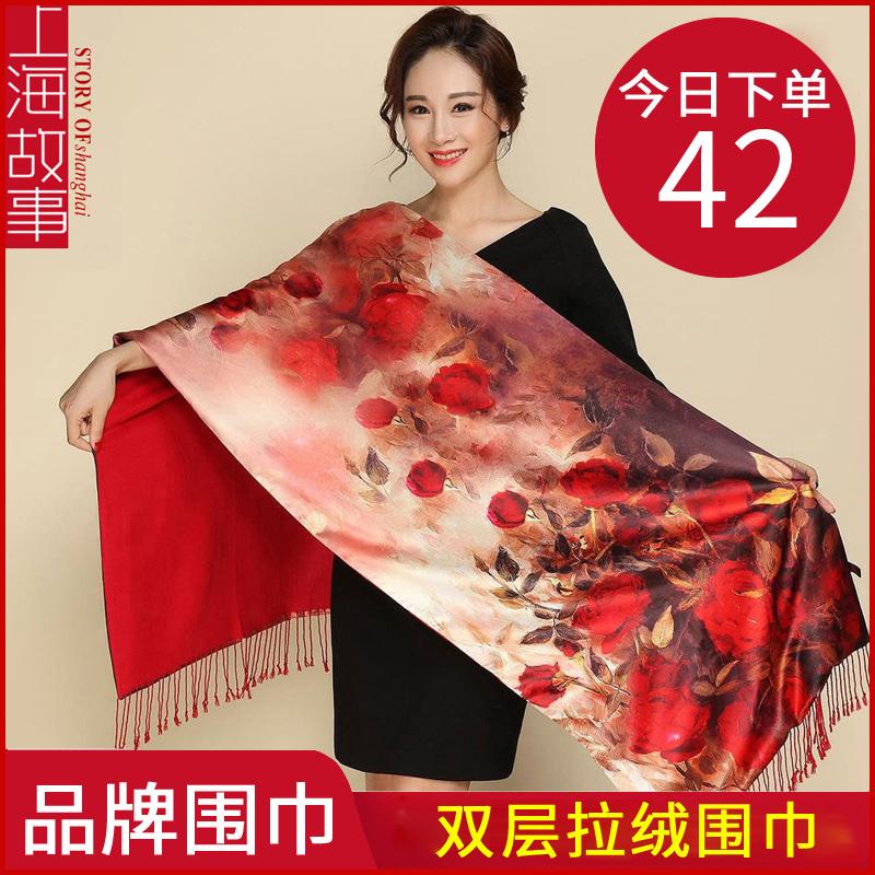 上海故事丝巾女士秋冬季长款缎面双层披肩旗袍搭配妈妈长辈围巾脖