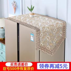 奢华冰箱盖布防尘布装饰对开门单双开门冰箱洗衣机罩蕾丝多用盖巾