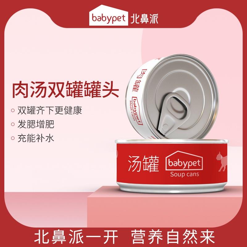 babypet 白肉猫罐头主食零食罐100g*6增肥营养幼猫金枪鱼肉汤湿粮