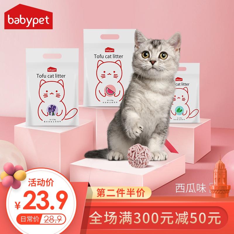 babypet宠物用豆腐猫砂6L除臭无尘猫沙非膨润土满10公斤20斤包邮