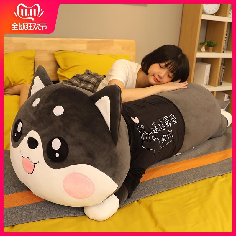 哈士奇毛绒玩具睡觉抱枕公仔布娃娃狗狗可爱女孩床上超软大号玩偶