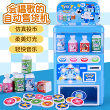 儿童饮料自动售卖贩卖售zg8机玩具男rw币音乐收银糖果过家家