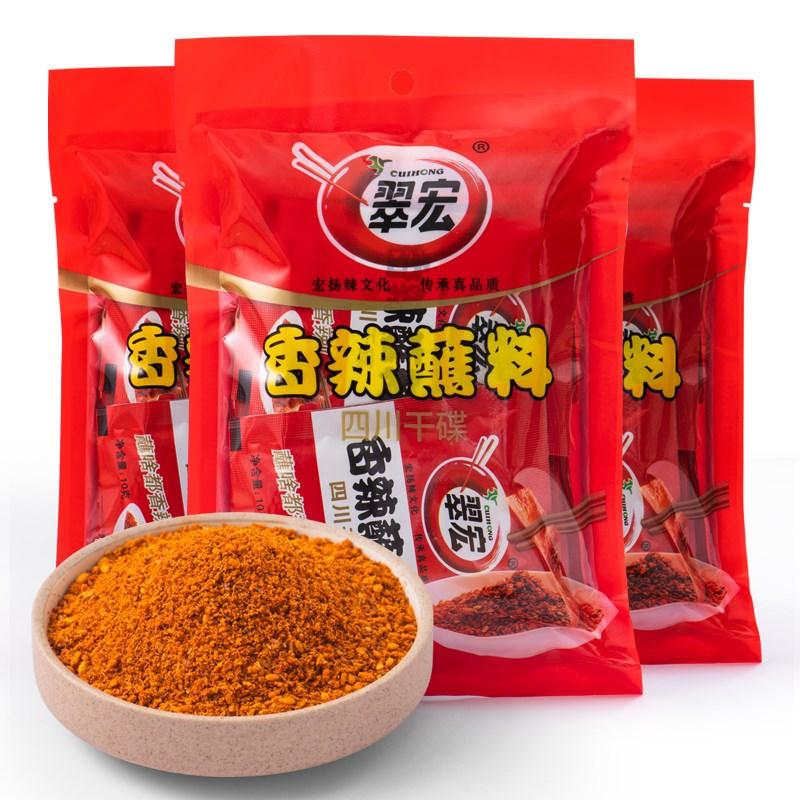 翠宏香辣蘸料10g*30袋小包装四川辣椒面串串火锅烧烤肉蘸水干油碟