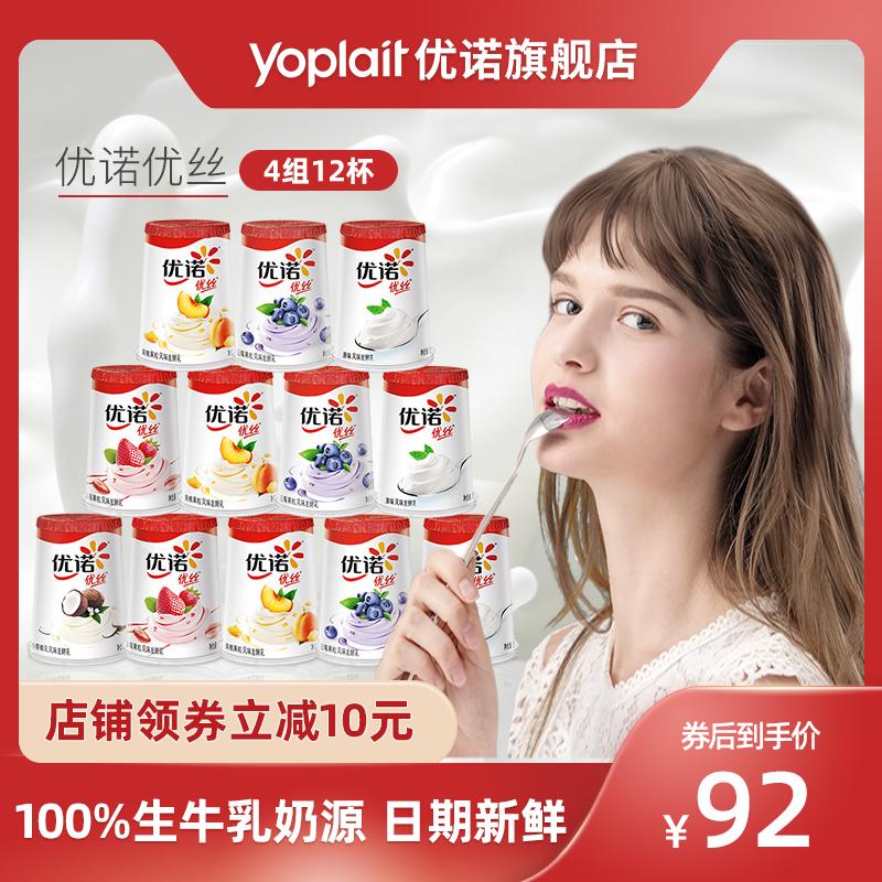 yoplait法国优诺优丝低温酸奶135g*12杯无添加孕妇宝宝儿童早餐奶