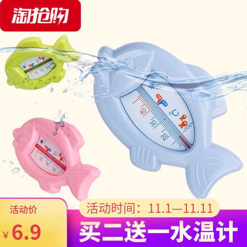 婴儿水温计测水温家用室温宝宝洗澡神器室内温度计新生儿童卡两用