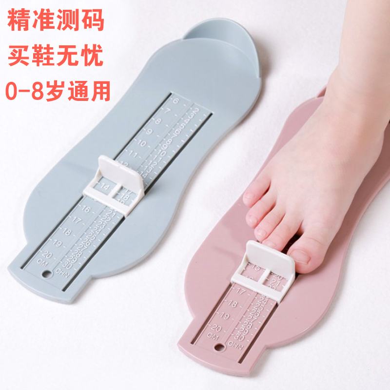 宝宝量脚器家用婴儿通用儿童买鞋神器长测量器内长量鞋尺码测量仪满3元减1元