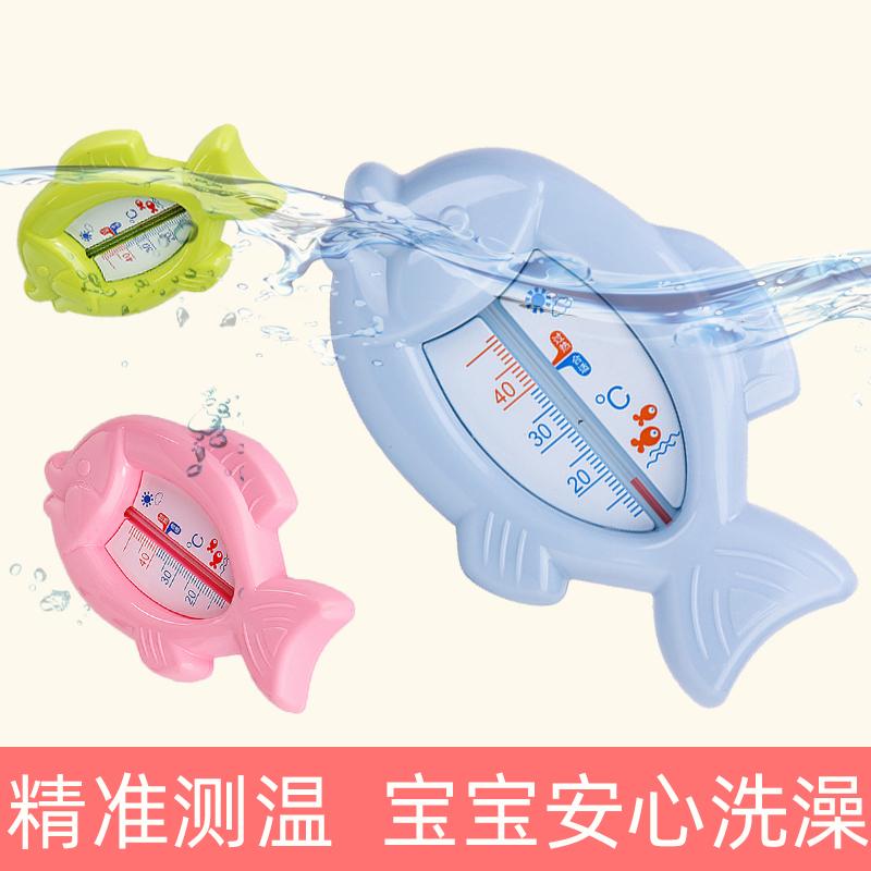 婴儿水温计测水温表家用室温宝宝洗澡神器温度计新生儿童显示两用
