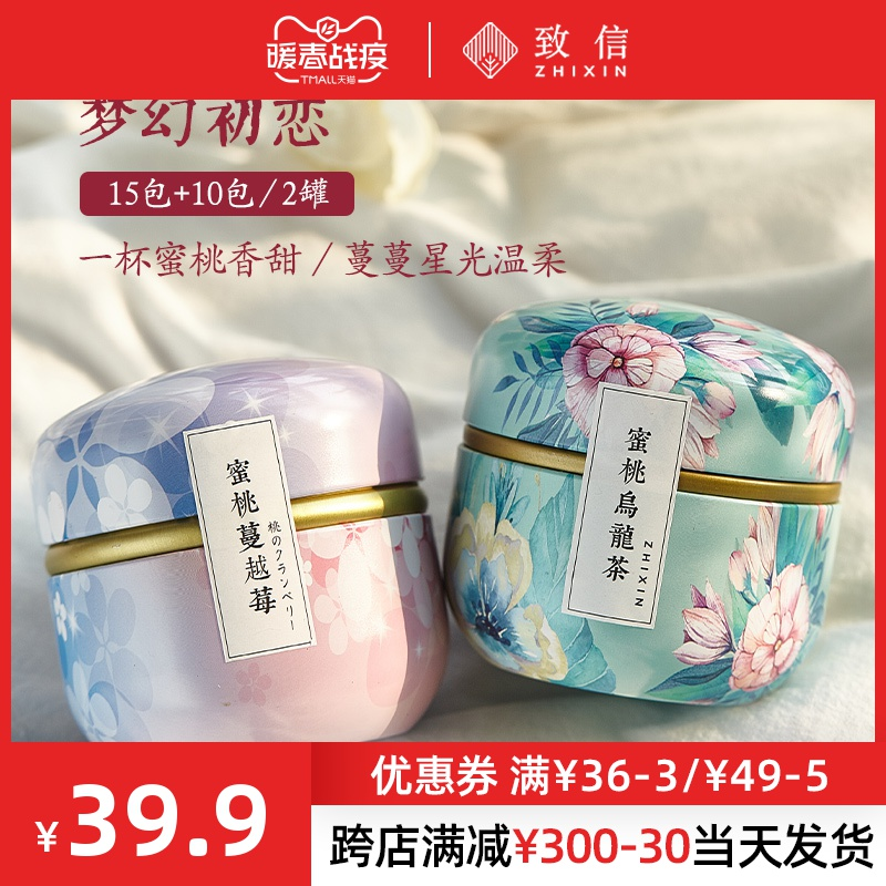 买1送1 白桃乌龙茶茶包蜜桃蔓越莓花茶组合�B生花果茶水果茶罐装
