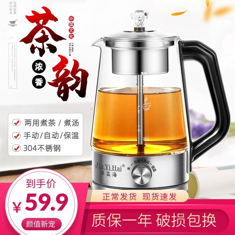 佳益海黑茶煮茶壶家用全自动保温蒸汽煮茶壶玻璃电热蒸茶壶养生壶