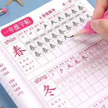 一年级二年级三上册下册同步练字帖(小)学生的si17款课本ai文生字摹写本天天练写字