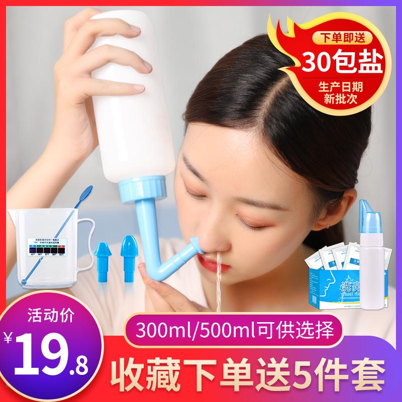 点击查看商品:洗鼻器成人儿童鼻炎鼻腔冲洗鼻子生理性盐氺壶家用鼻窦炎神器喷雾
