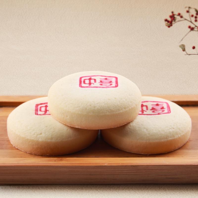 中喜山楂锅盔饼传统特产糕点特色小零食休闲食品多口味凤梨酥180g