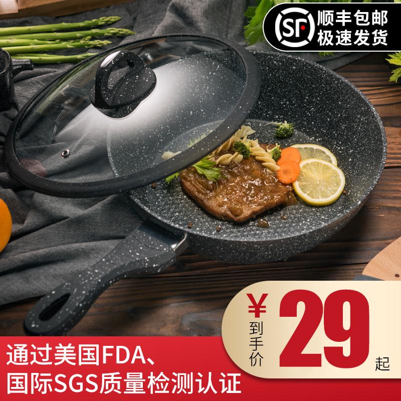 麦饭石平底锅不粘锅煎锅家用烙饼锅小牛排煎蛋锅适用电磁炉燃气灶优惠券