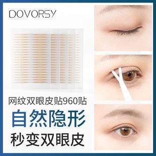双眼皮贴隐形自然无痕女蕾丝化妆师神器透明橄榄型网纱肿眼泡专用