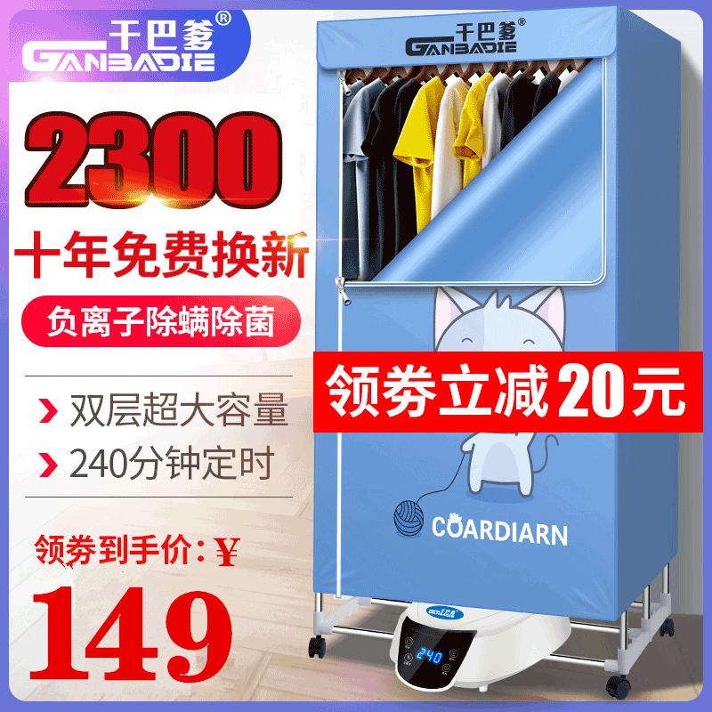 干巴爹烘干机家用干衣机大容量速干衣柜可折叠小型烤衣服神器除螨