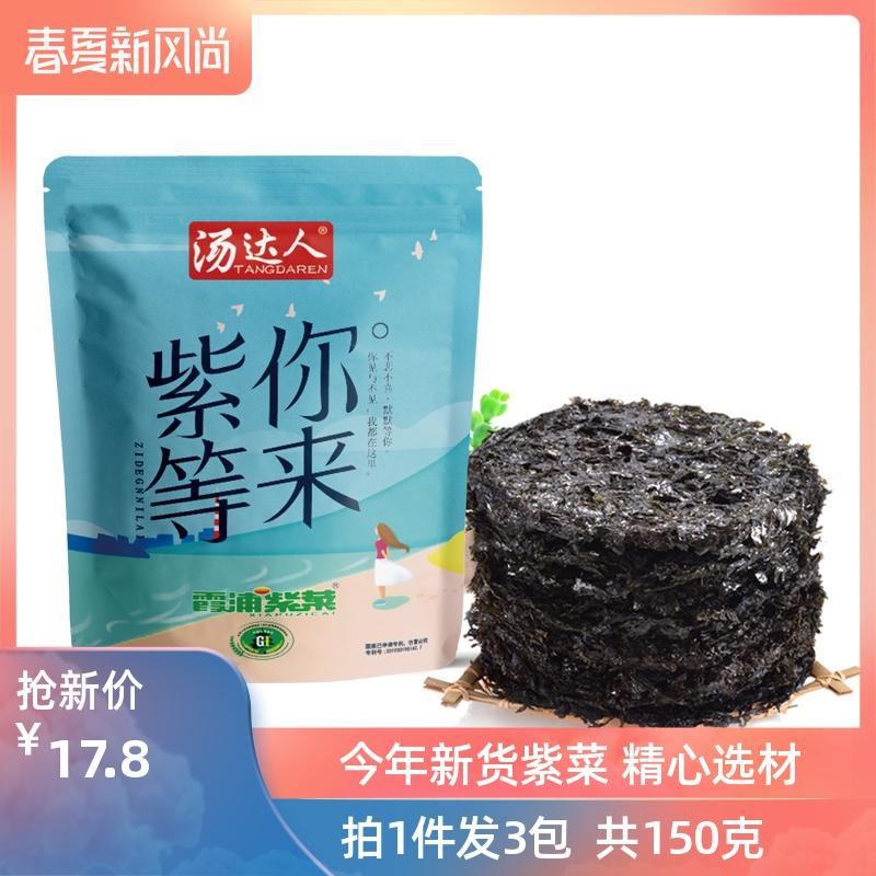 汤达人霞浦头水紫菜干货50g*3袋