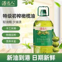 汤达人10%特级初榨橄榄油植物调和油清香型进口原料纯正食用油5L