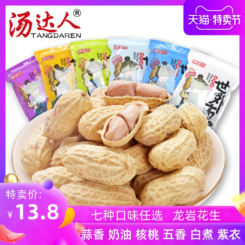汤达人龙岩花生500g五香蒜香花生米水煮奶油核桃带壳炒货休闲零食