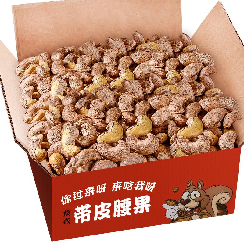 特大紫衣腰果仁500g原味带皮腰果越南特产散装称斤坚果干果零食
