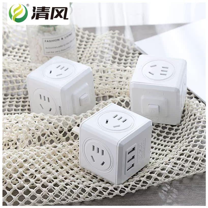 。清风魔方USB插座转换器插头多功能无线排插面板多孔不带线电插