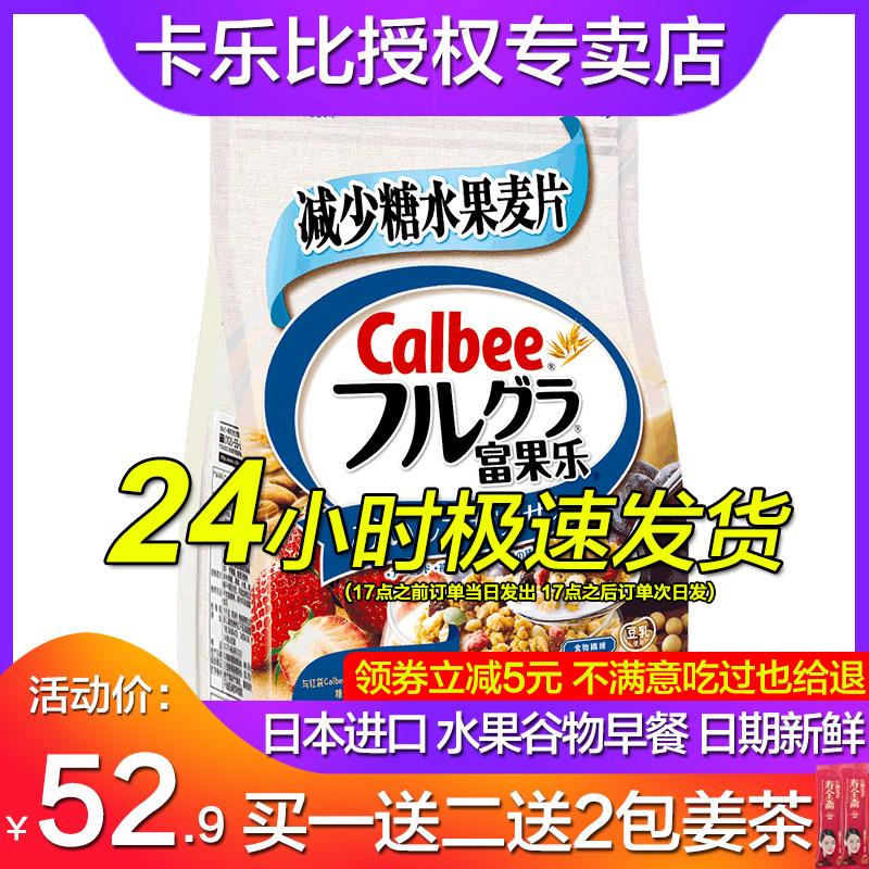 卡乐比减糖版燕麦片北海道卡le比低糖减糖少糖混合麦片卡乐比原装