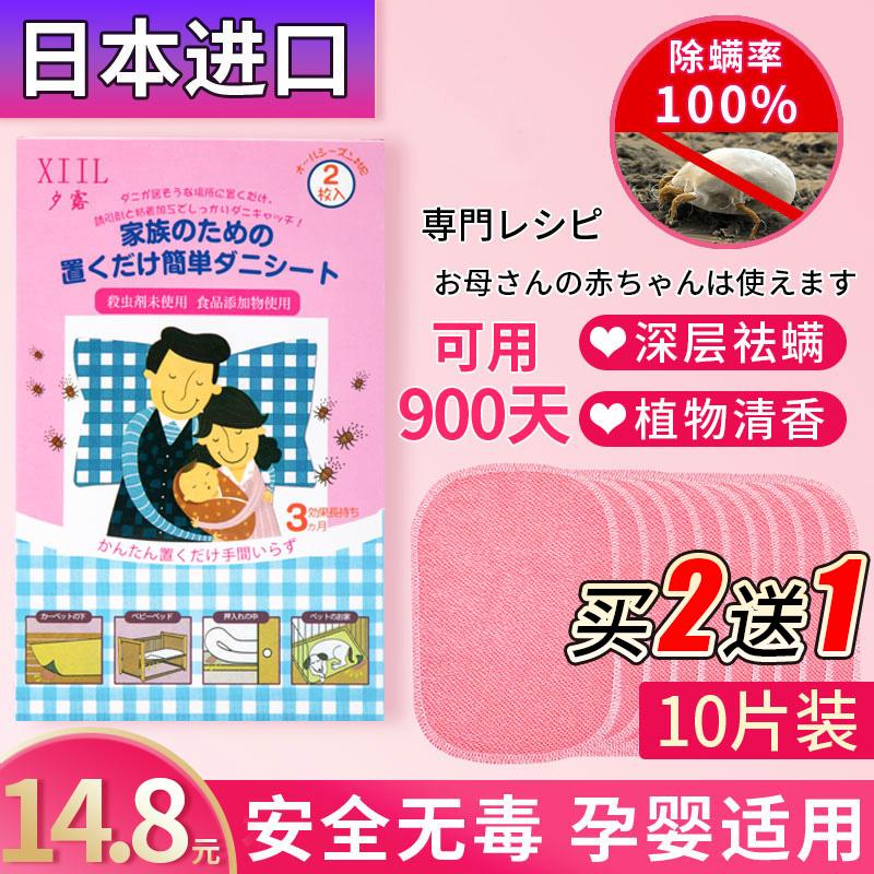 日本天然植物除螨虫包祛螨虫垫贴驱防杀去螨虫喷雾剂床上家用克星