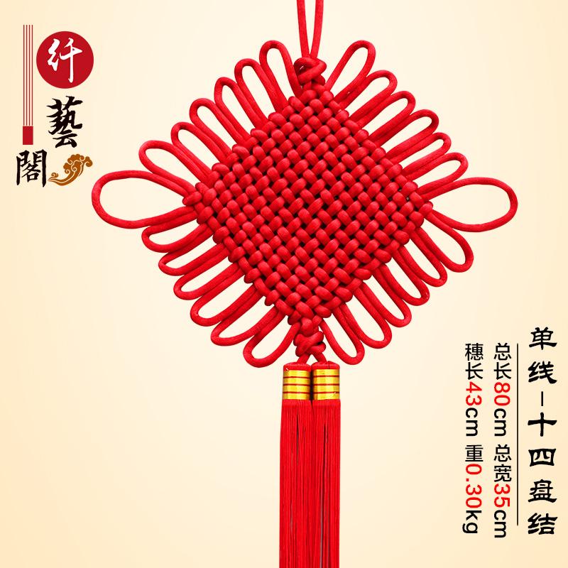 纤艺阁中国结挂件客厅大号福家居壁挂红色中国结乔迁玄关装饰礼品