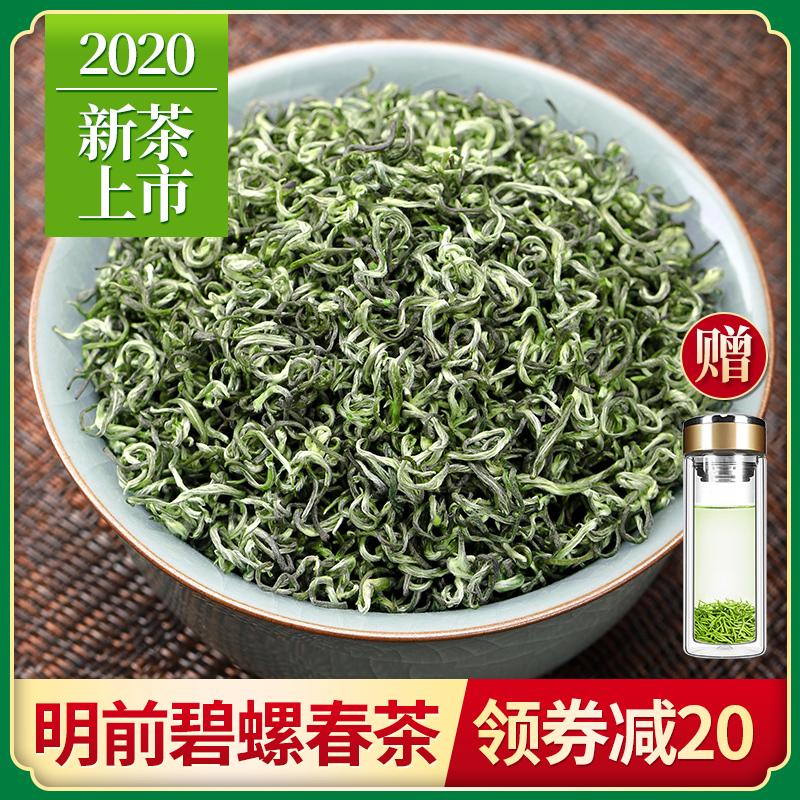 碧螺春茶叶绿茶2020新茶明前特级正宗苏州特产浓香型春茶散装500g