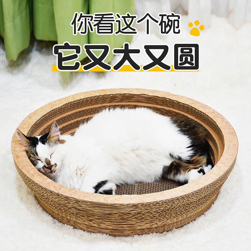 猫抓板窝碗盆圆形特大号耐磨器保护沙发瓦楞纸猫爪板猫咪玩具用品