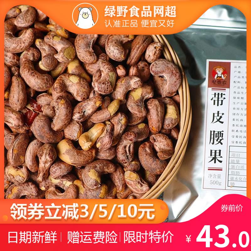 简装特大颗粒带皮腰果2斤越南原味腰果1000g袋装净含量烘焙干果仁